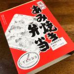 静岡名物!あみ焼き弁当が年に一度の特別価格500円で買えちゃうよ!