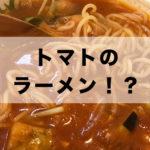古庄にラーメン革命!らーめんダイニングWaiWaiのトマト麺はどこまでもヘルシー