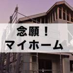低所得でもマイホームを諦めない!レオハウス静岡で家を建てられたワケ