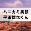 ZIPの平田雄也くんが静岡の女性をメロメロにしてるぞ!