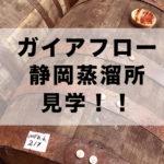 【静岡ウイスキー】ガイアフロー静岡蒸溜所を見学してきたよ!