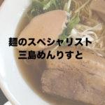 三島「めんりすと」のラーメンは毎日食べたいやすらぎの味!