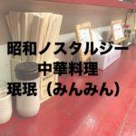 【静岡ラーメン】珉珉(みんみん)で昭和にタイムスリップしよう!