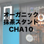 【鷹匠に新オープン】オーガニック抹茶スタンドCHA10(チャトウ)のNITRO抹茶が衝撃的!