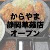 【静岡に新オープン】からあげ専門店『からやま』のからやま定食を、誰よりも早く紹介するぞ!