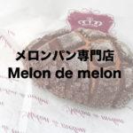 メロンドゥメロンが静岡にオープン!お土産にもってこいなメロンパン専門店!