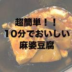 自宅で10分!本格麻婆豆腐を作る、超簡単なレシピをご紹介!