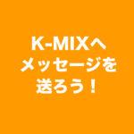 k-mixの番組にメッセージを送るためのまとめページ