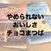 【チョコレートまつば】松浦食品さんの冬季限定スイーツが驚きのおいしさ!