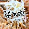 【浜松餃子お持ち帰り】浜太郎の桜えび餃子は、自分で上手に焼ける変わりダネ餃子