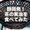 【静岡発!茶の実油】青空レストランで話題の茶の実油を味見してみました!