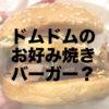 ドムドムハンバーガーが浜松にオープン!気になるお好み焼きバーガーを食レポします!