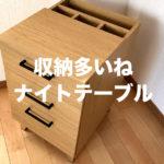 【収納多しナイトテーブル】メガネ男子はベッド脇にオシャレなサイドテーブルを置く