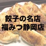 浜松餃子の名店「福みつ」が静岡流通通りにオープン!何個注文するのが一番お得なの?