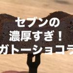 セブンの濃厚くちどけガトーショコラが絶品すぎてホッペがとけるよー!