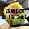 【移転オープン】広東料理 棗(なつめ)で日本一の焼売を食べたよ!