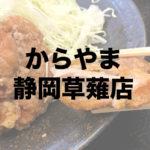 【からやま静岡草薙店】侮るな!からやまはカリカリジューシーな唐揚げだけじゃない!