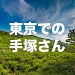 【手塚悠介さん】気象予報士として新たな一歩!東京での活動に注目!