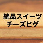 【チーズピゲ】焼津で大人気のチーズピゲがセノバにもできたよー!