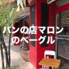 【静岡ベーグル情報】パンの店マロンの黒ゴマベーグルを食べたよ