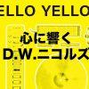 【D.W.ニコルズ】親子で音楽を楽しむなら、ハローイエローが間違いない!