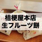 【静岡スイーツ】桔梗屋本店の生フルーツ餅!ジューシーな果実と幸せが包まれてるよ!
