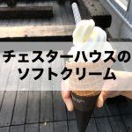 【チェスターハウス】100km離れてても食べに行きたいソフトクリームのお店!