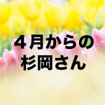 【杉岡沙絵子さん】三村勇飛丸さんとの新婚生活と今後の活動について