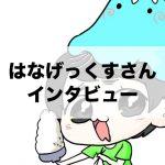 はなげっくすさんインタビュー!静岡の有名グルメブロガーさんに話を聞いたよ!