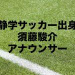 須藤駿介アナウンサーデビュー!静岡Daiichi-TVにイケメンスポーツマンが入社!