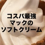 マックのソフトクリームがコスパ最強でやばすぎる