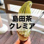 【クレミア島田茶まぶし】お茶の国静岡の限定ラングドシャソフトクリームが激うま