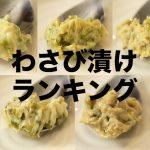 わさび漬けランキング!静岡市内で一番おいしいわさび漬けを徹底検証!