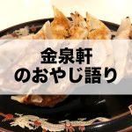 【金泉軒(きんせんけん)】静岡市美川町に50年続く!おやじ語りが楽しい中華料理屋!