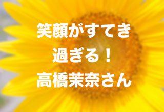 k-mixアナウンサー高橋茉奈さんの元気な笑顔に心がほっこり!