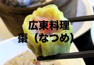 広東料理棗(なつめ)が移転オープン!日本一の焼売を食べたよ!
