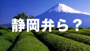 【静岡弁まとめ】静岡人は意外と気づかない?かわいい静岡の方言をまとめてみた!