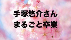 【手塚悠介さん】まるごと卒業の理由と4月からの活動について