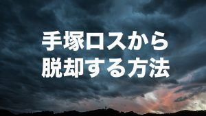 【手塚悠介さん卒業】手塚ロスを脱却する方法を本気で考えてみた