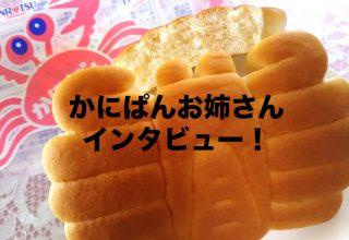 かにぱんお姉さんって?三立製菓の望月沙枝子さんに質問してみたよ