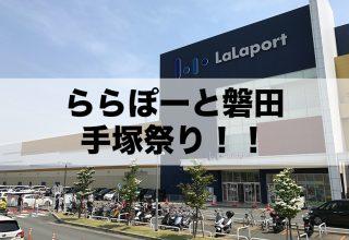 手塚悠介さんが静岡に凱旋!ららぽーと磐田が手塚祭りと化してたよ