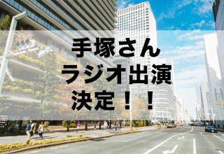 手塚悠介さんに次会えるのは6月23日(土)イオンモール富士宮!