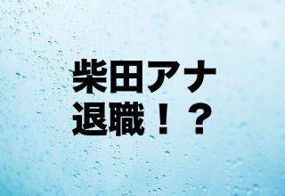 Daiichi-TV柴田将平アナウンサー!突然の退職に悲しみの声が止まらない