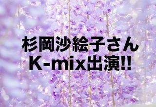 杉岡沙絵子さん!元Daiichi-TVアナウンサーがK-mixに登場!