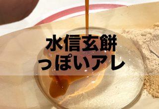 はま寿司のぷるぷる水もちと黒蜜きな粉食べた!金精軒の水信玄餅にソックリなの?