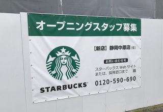 スターバックス静岡中原店・草薙店が今秋オープン!ドライブスルー店舗だよ