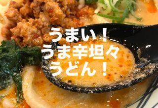 【うま辛坦々うどん】丸亀製麺、注文殺到の新メニューが登場!!