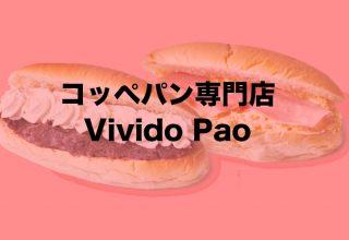 【Vivido Pao(ヴィヴィド・パオ)】コッペパン専門店が七間町にオープン!