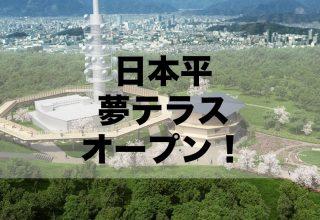 日本平夢テラスは静岡観光の目玉に!日本平山頂に360度の絶景が楽しめる展望施設が誕生!