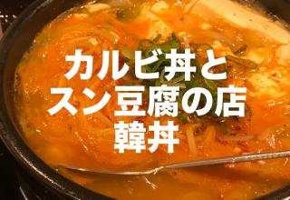 【韓丼(カンドン)】大混雑!カルビ丼とスン豆腐専門店が馬渕にオープン!